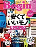 Begin (ビギン) 2018年 8月号 [雑誌]
