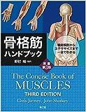骨格筋ハンドブック(原書第3版): 機能解剖からエクササイズまで一目でわかる