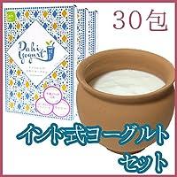 素焼きヨーグルトメーカー & ダヒ・ヨーグルト種菌 30包 インド式ヨーグルトセット