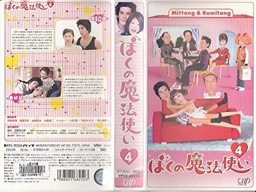 ぼくの魔法使い Vol.4 [VHS]