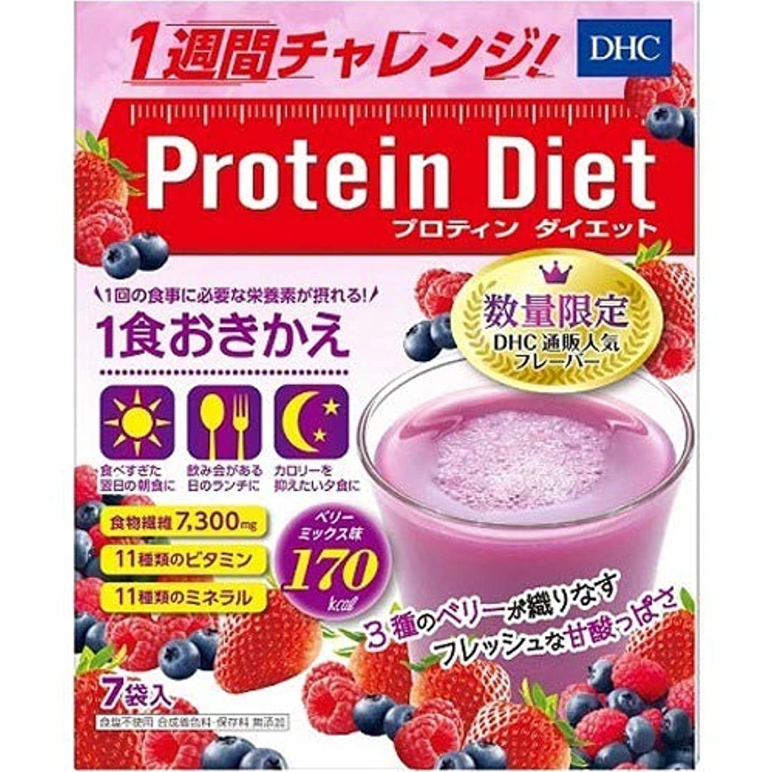 差し引くアライメント一般的なDHC プロティンダイエット ベリーミックス味 7袋