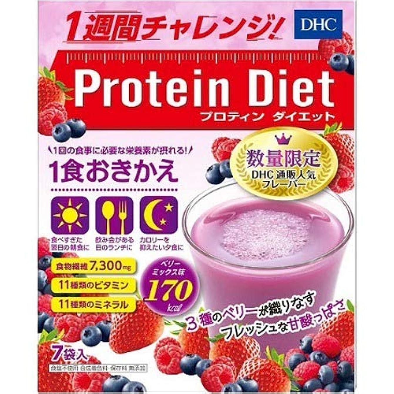 薬用淡い極めてDHC プロティンダイエット ベリーミックス味 7袋