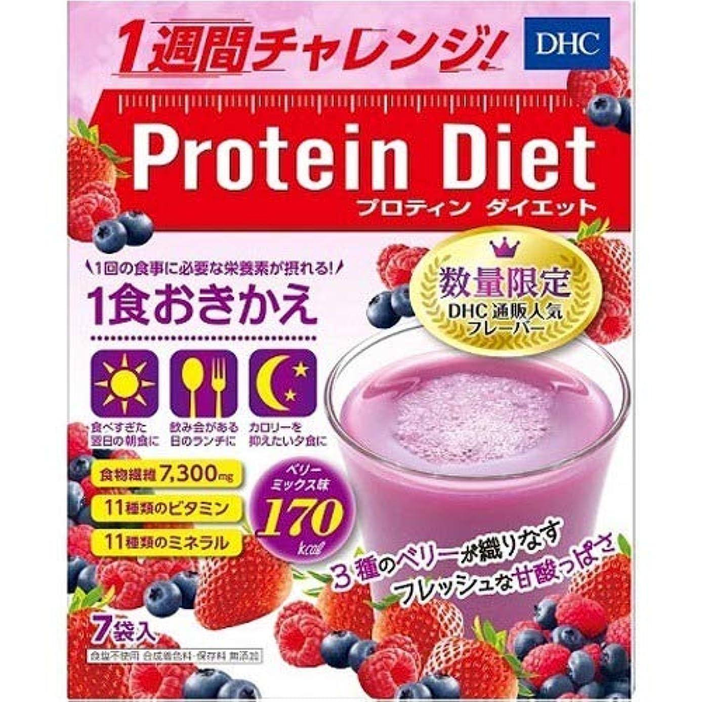苦しめる弱点社会DHC プロティンダイエット ベリーミックス味 7袋