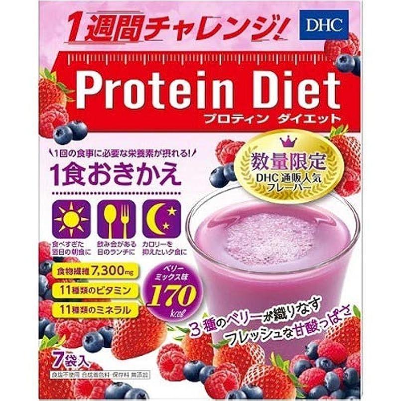 マイナーちょうつがい作動するDHC プロティンダイエット ベリーミックス味 7袋