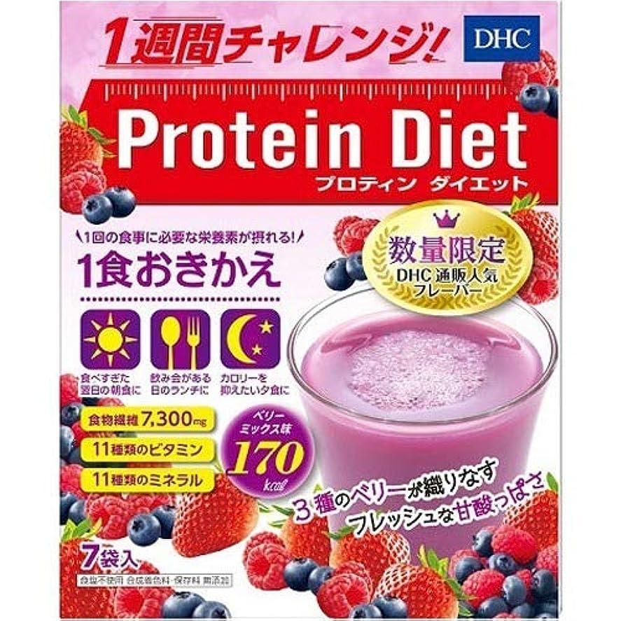 バッチポータルカニDHC プロティンダイエット ベリーミックス味 7袋