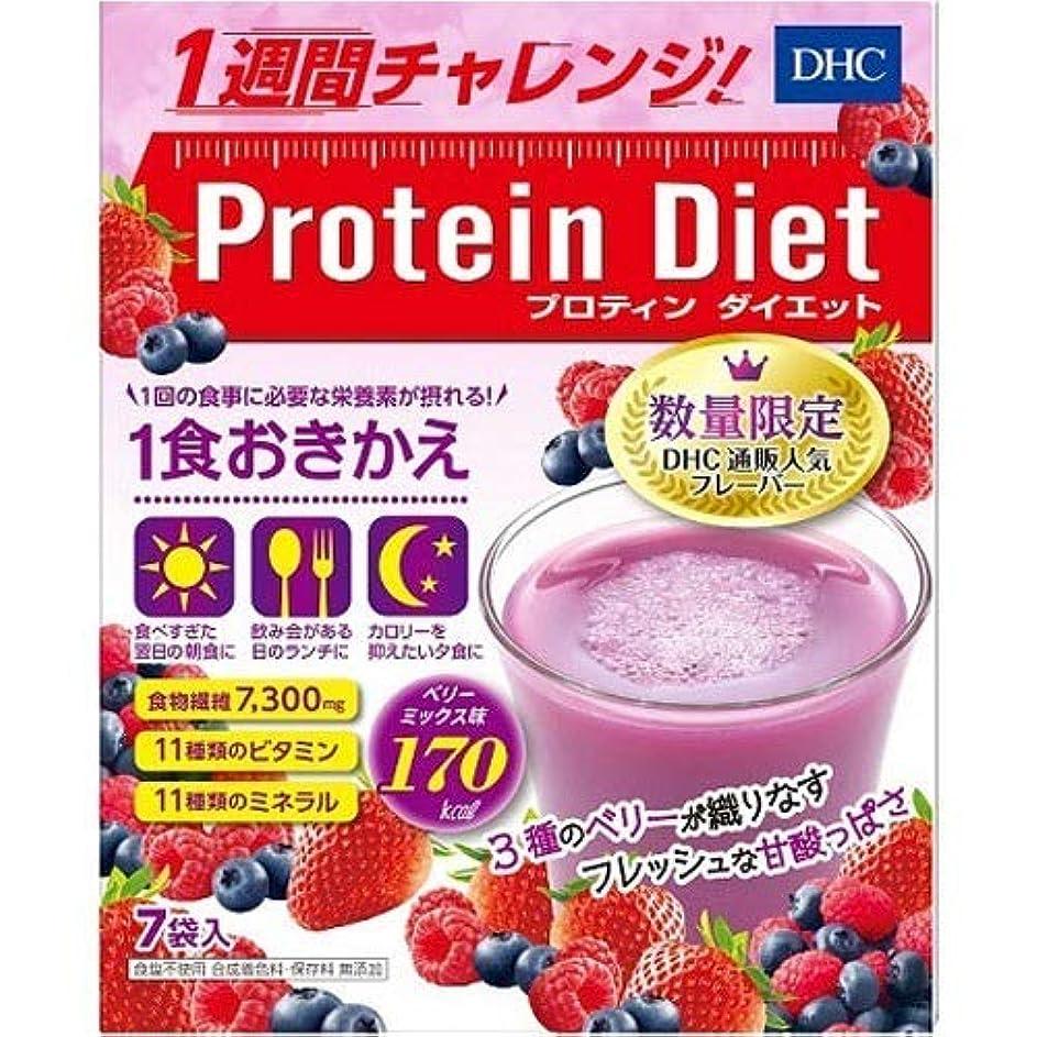不明瞭証書使用法DHC プロティンダイエット ベリーミックス味 7袋