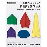 世界チャンピオンの紙飛行機ブック (Make: Japan Books)