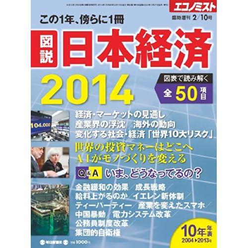 週刊エコノミスト臨時増刊 2014年 2/10号 [雑誌]