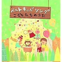 ベストキッズソング〜こどもたちのうた〜