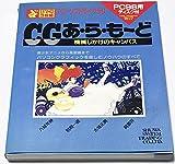 CGあ・ら・も~ど―機械じかけのキャンバス (フリーソフトライブラリ)