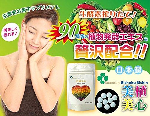 美植美心 60粒 レモン味 [酵素サプリメント] 水なしで食べれる酵素サプリ