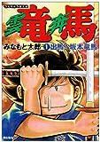 雲竜奔馬 1  希望コミックス / みなもと 太郎 のシリーズ情報を見る