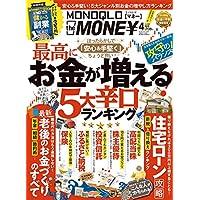 MONOQLO the MONEY(モノクロ ザ マネー) 2019年 04 月号 [雑誌]