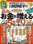 MONOQLO the MONEY(モノクロ ザ マネー) 2019年 04 月号