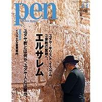 Pen (ペン) 2012年 3/1号 [雑誌]