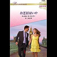 お芝居はいや ハーレクイン・ロマンス~伝説の名作選~