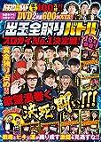 スロガイNo.1決定戦! 出玉全取りバトル (<DVD>)