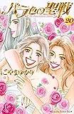バラ色の聖戦(20)<完> (KC KISS)