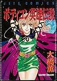 ボディコン英雄伝説 1 (ジェッツコミックス)