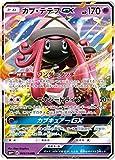ポケモンカードゲームSM/カプ・テテフGX(RR)/GXバトルブースト