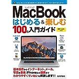 MacBook はじめる&楽しむ 100%入門ガイド (100%ガイド)