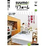「首都圏」 SUUMO (スーモ) リフォーム 実例&会社が見つかる本 首都圏版 SUMMER. 2020