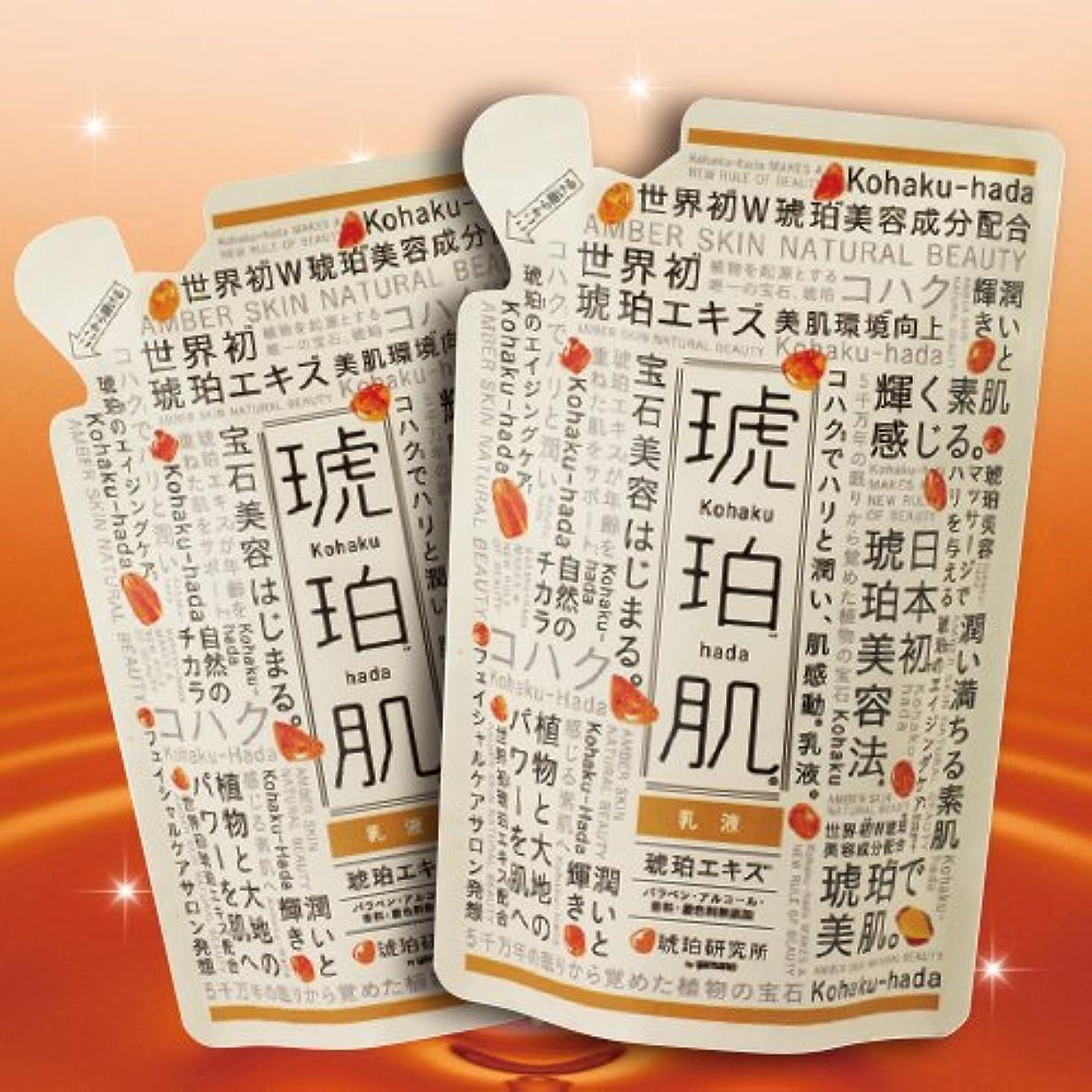 サバント申し立てられた教える琥珀肌 乳液 詰替2個セット 140ml