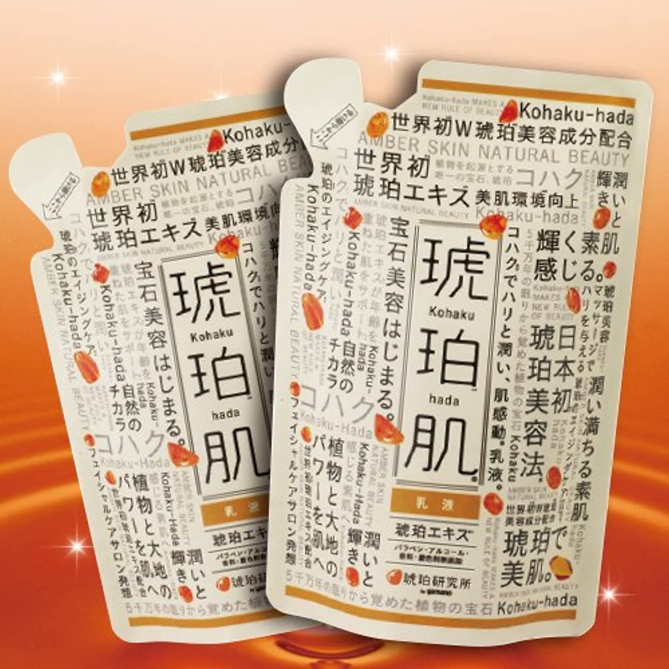 琥珀肌 乳液 詰替2個セット 140ml