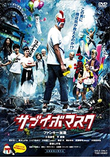 サブイボマスク [DVD]