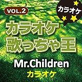 名もなき詩 (オリジナルアーティスト:Mr.Children) [カラオケ]