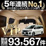 『01s-a015-re』【日本製】ノア&ヴォクシー80系ユーザー達が注目 愛車のカスタムを楽しむ最も効果的なアイテムは、カーテンではなくサンシェードだった!