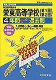 栄東高等学校 28年度用―声教の高校過去問シリーズ (4年間スーパー過去問S9)