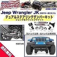 【ROUGH COUNTRY社製 (ラフカントリー) 正規輸入品】Jeep Wrangler JK ジープ ラングラー デュアル ステアリングスタビライザー ダンパーキット ショック