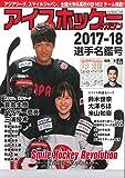 アイスホッケー・マガジン2017-18 選手名鑑号 (B.B.MOOK1384)