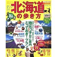 北海道の歩き方 2008-09 (地球の歩き方ムック)