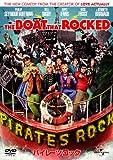 パイレーツ・ロック[DVD]