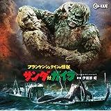 フランケンシュタインの怪獣 サンダ対ガイラ オリジナル・サウンドトラック