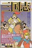 三国志 第1巻 (希望コミックス カジュアルワイド)