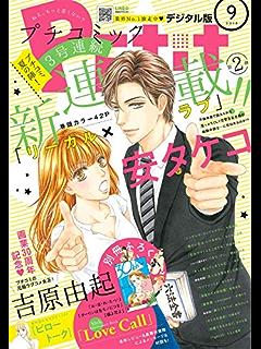 プチコミック 2018年9月号(2018年8月8日発売) [雑誌]
