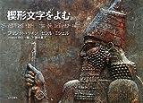 楔形文字をよむ (ルネ・ジノヴェス考古学・民族学研究所叢書)