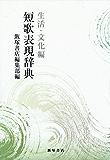 短歌表現辞典 生活文化編