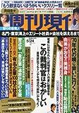 週刊現代 2014年 5/24号 [雑誌]