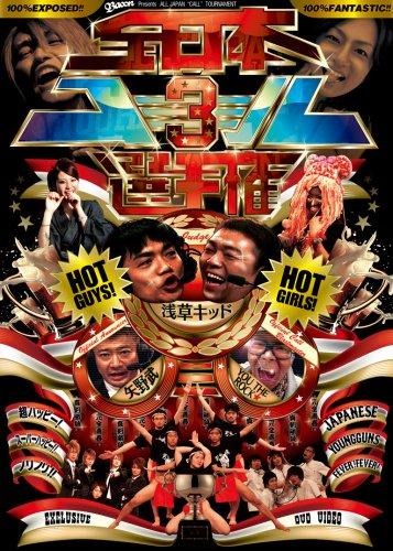 全日本コール選手権3 with 浅草キッド [DVD]の詳細を見る
