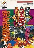 がんばれゴエモン宇宙海賊アコギング完全攻略本(トクマインターメディアムックコナミレーベル・完全攻略本シリーズ4)