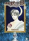 悪魔の黙示録 (11) (秋田文庫)
