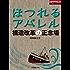 ほつれるアパレル 構造改革の正念場 週刊ダイヤモンド 特集BOOKS