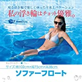 浮き輪 ソファー型 ビーチ用品 プール フロート 座れる 青