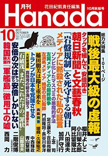 月刊Hanada2017年10月号 [雑誌]