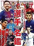 2017-2018 ヨーロッパ サッカー選手名鑑 2017年 9/18 号 [雑誌]: ワールドサッカダイジェスト 増刊