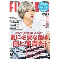 FINEBOYS(ファインボーイズ) 2018年 08 月号 [夏に必要な色は白と薄青だ!/伊野尾慧]